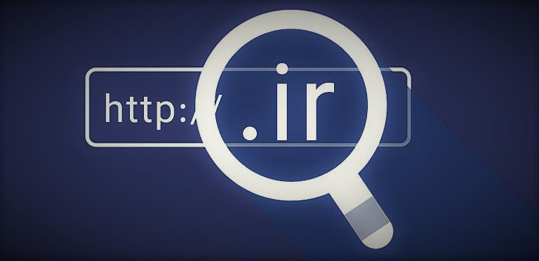چگونگی و مراحل ثبت دامنه IR
