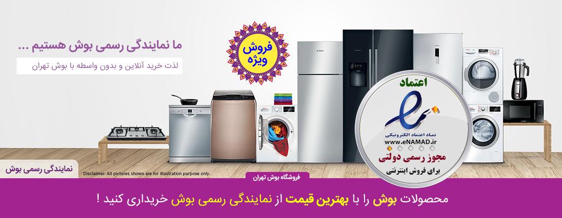 افتتاح فروشگاه اینترنتی بوش تهران