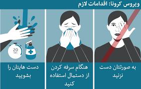 علائم ویروس کرونا و راههای پیشگیری از آن