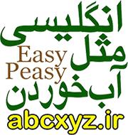 ضرب المثل های انگلیسی همراه با ترجمه و یا معادل فارسی