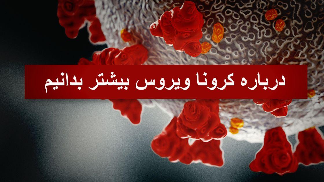 پرسش و پاسخ درباره ویروس جدید کرونا (کووید-19)